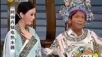 宋小宝版 孙策之死 刘竞版大乔 宋小宝小品大全搞笑_