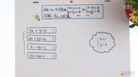 【洋葱数学】二元一次方程组的引入