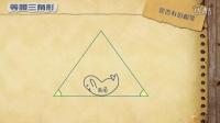 【洋葱数学】三角形的概念