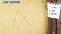 【洋葱数学】三角形的高
