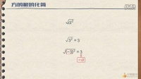 【洋葱数学】二次根式的性质
