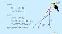 【洋葱数学】狗蛋班的勾股定理