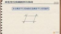 【洋葱数学】平行线间的距离