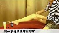 〓真人示范瘦腿精油穴位按摩〓_标清