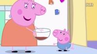 小猪佩奇 新编照顾小弟弟 粉红猪小妹 小猪佩奇动画片全集 粉红猪小妹中文版全集 动漫 小猪佩琪 佩佩猪 讲故事 儿童故事 幼儿 少儿