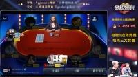 2016中巡赛德州扑克大奖赛-红龙杯双冠王李宇光解说