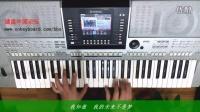 我的未来不是梦 摇滚王勇 电子琴单编教程第十集弹唱示范