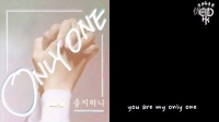 【音频】Dasoni -《Only One》(2016-03-03)