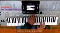 键盘中国摇滚王勇键盘手单编教程第九课【3-8整体示范:  鸿雁】