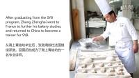 海上青焙坊烘焙故事-第二章|张政海和健康营养面包配方