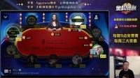2016中国德州扑克巡回赛-吕文解说3-德州扑克比赛视频