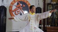 中华传统武术武术联盟主席刘玉强大师演示4科星太极拳十八式分解动作《二、金刚捣碓》2分46秒