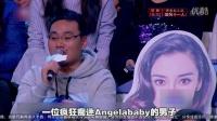 男子痴恋Angelababy 因其结婚绝食【壹播趣闻】