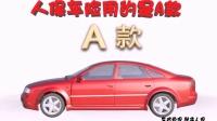 【内蒙古维度】人保车险——产品广告片 产品宣传片