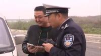20160330 谭谈交通  谭警官回家晚了也跪搓衣板,你怕啥?