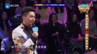 吴秀波太帅,沙溢吃醋-王牌对王牌 160401