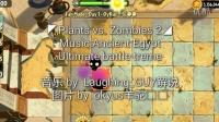 植物大战僵尸2古埃及 终极挑战音乐