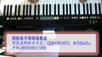 送别  电子琴演奏 入门初学 电子琴教学