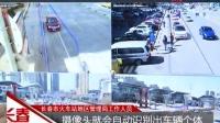长春站北出口 4月4号电子警察摄录系统正式启用