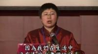 劉余莉教授 傳統道德與幸福人生