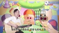 [零一吉他]赵可爽原创歌曲《我的宝贝我的爱》