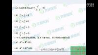 【化工教学】历年考研数学真题(第35期):2016年考研数学二真题[选择题(5)~(8)题]