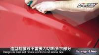 CARTIE专业贴膜工具——造型裁膜线 专业使用教程(中文版)