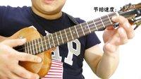 【零基础尤克里里教学 】 3.2 二指法练习曲《Long long ago》