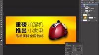 淘宝美工教程 2016最新海报设计制作加湿器推广图制作教程 Photoshop教程 ps教程