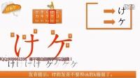 第二讲 日语五十音图日语发音日语入门学习日语零基础学日本语基础日语