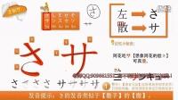 第三讲 学习日语日语五十音图日语学习入门标准日本语大家的日本语商务日语