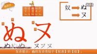 第五讲 日本语五十音片假名日语平假名发音基础日语学习日语口语单词商务日语