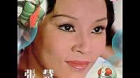 幪面超人-粵語版主題曲1975年-張慧_标清