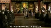 [大话封神]43  通缉要犯黄飞虎