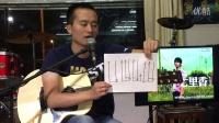 第26集  《七里香》 叶冠星 一月通吉他教学 翼音琴行