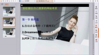 梁乐平:轻松做出自己想要的网站单页第一课