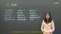 第八课:泰语口语入门学习泰语语法与阅读自学泰语写作泰语发音课程初级泰语
