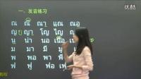 第七课:泰语口语入门学习泰语语法与阅读自学泰语写作泰语发音课程初级泰语