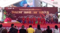 2016邻水县宏帆广场杯第三届广场舞大赛预赛成人组(6-10号)
