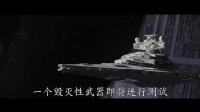 《星球大战外传:侠盗一号》 中文版预告片