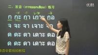 第一课:泰语口语入门学习泰语语法与阅读自学泰语写作泰语发音课程初级泰语