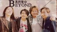 黄家驹Beyond乐队串烧(一) 南部飞扬吉他
