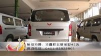 黑龙江张浩YY直播间291656——试驾体验五菱荣光V