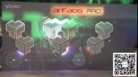 2016 Arkaos在德国法兰克福展,展示视频