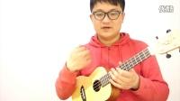 【零基础尤克里里教学 】5.1 食指扫弦 民谣节奏《小手拉大手》