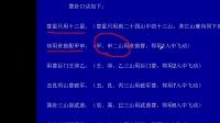 张伟光阳宅风水学习视频(32)玄空风水之 替卦排盘(1)