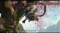 《爱丽丝梦游仙境2》定档5月27日 中文预告华丽曝光