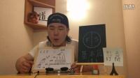 """【Beatbox教程】Beatbox付森,教你""""B""""盒子。第一期"""