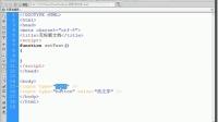 智能社JavaScript视频教程——02. 初探JavaScript魅力 - 2