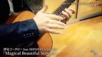 押尾光太郎 feat. DEPAPEPE & NAOTO - Magical Beautiful Seasons